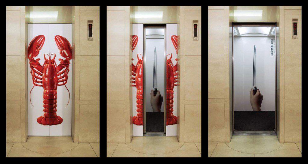 kagatani-knife-elevator1-1024x547